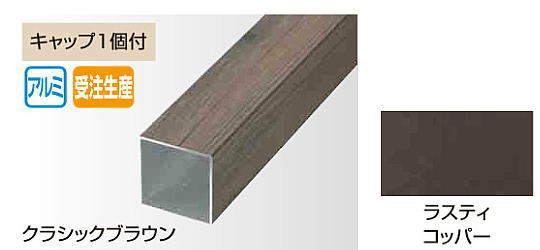 タカショー アルミ角柱 75×75×2400 ラスティーコッパー 75×75×L2400
