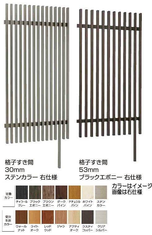 タカショー千本格子足付ユニットH2000(格子すき間30mm)追加型(右)クリアシルバーW900×H2000mm