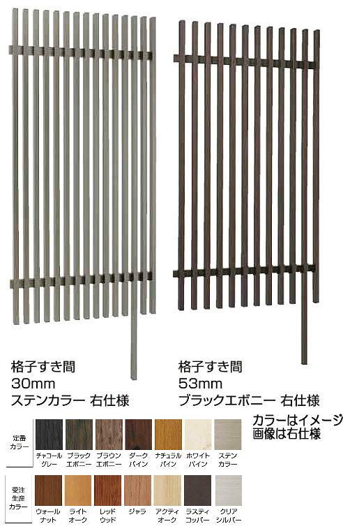 タカショー 千本格子足付ユニット H2400 (格子すき間53mm) 追加型 (右) ダークパイン W900×H2400mm