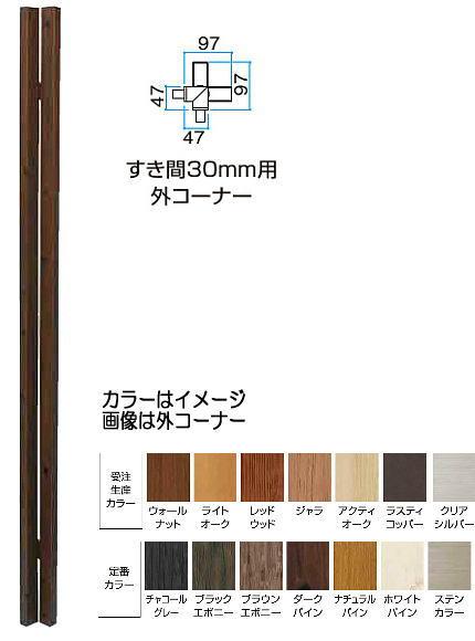 タカショー 千本格子足付ユニット 30×50 外コーナー H2000用 (格子すき間30mm) ナチュラルパイン W47×D47×H2000(胴縁2段)