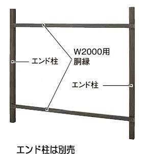 タカショー W2000対応千本格子ユニット・縦貼ユニット専用胴縁L2000(2本1組) アクティーオーク 30×60×2000(キャップ付)