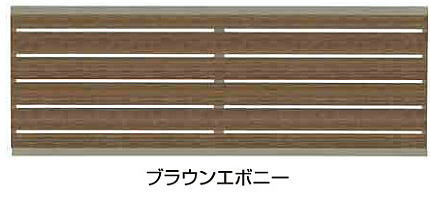 タカショー エバーアートフェンスe-横板貼2012 ブラウンエボニー