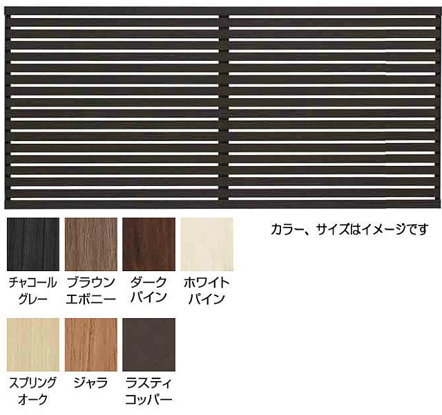 タカショー デザイナーズスタイルフェンス横板貼40幅H10 ダークパイン W1998×H924