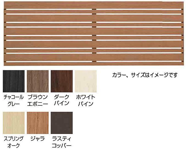 タカショー デザイナーズスタイルフェンス横板貼40幅+80幅H10 ダークパイン W1998×H852.5