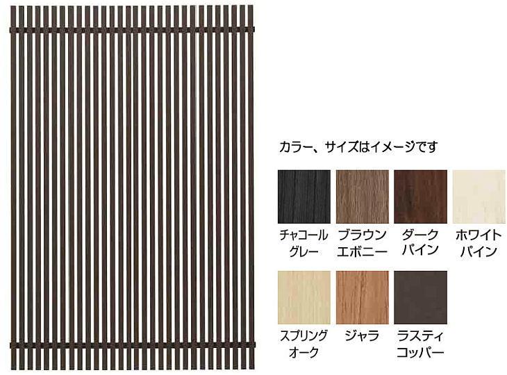 タカショー デザイナーズスタイルフェンス千本密格子H16 チャコールグレー W1176×H1520