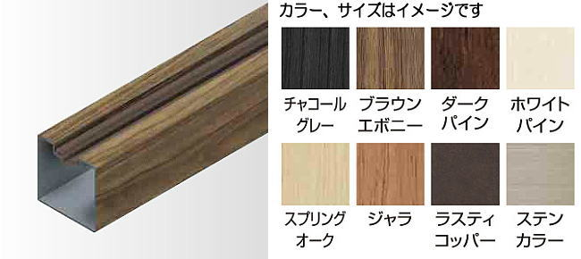 タカショー デザイナーズスタイルフェンス 2段フリーポール(横板貼40幅+80幅用)H16 スプリングオーク 75×75×L1834