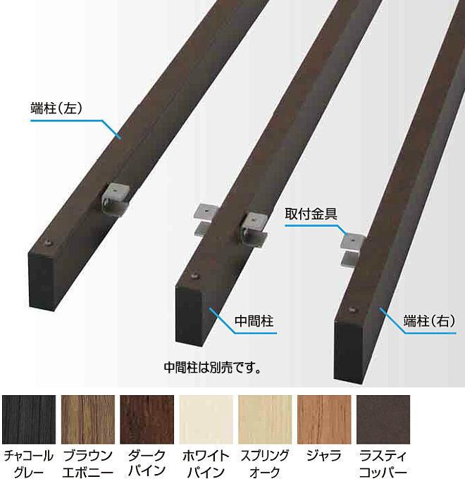 タカショー デザイナーズスタイルフェンス千本密格子端柱セットH18 ダークパイン 24×52×L2100