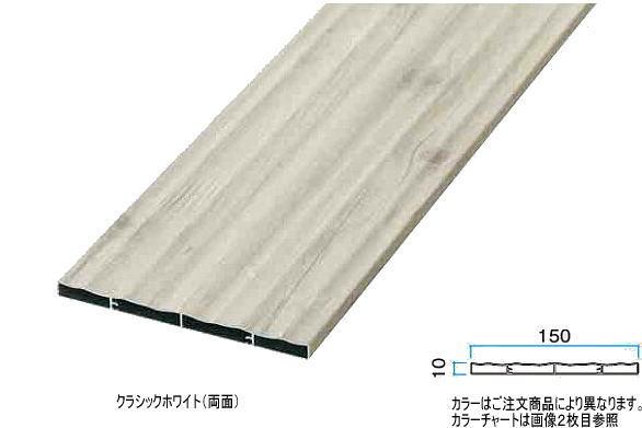 タカショー アルミこだわり板150両面 ラスティーコッパー 10×150×L2000mm