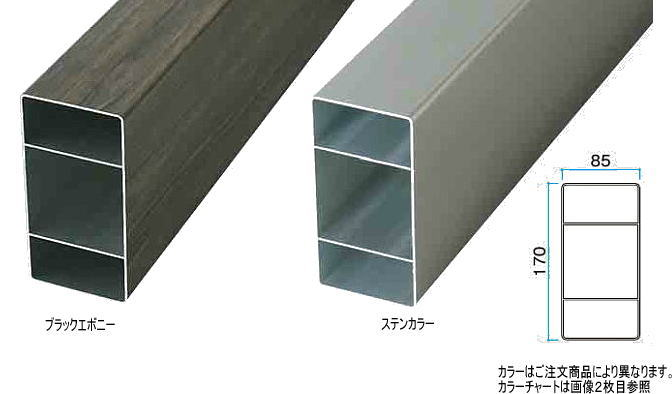 タカショー アルミ枕木風角材 85×170×L4000 ジャラ 85×170×L4000mm