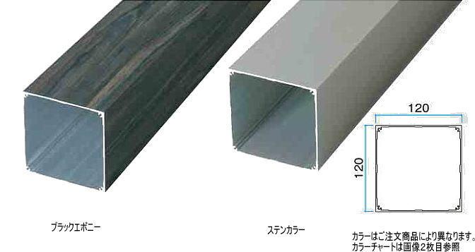 タカショー スリットフェンス用格子材 120×120×L4000 ジャラ 120×120×L4000
