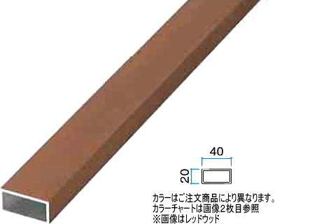 タカショー アルミ部材 20×40×1800 ラスティーコッパー 20×40×L1800