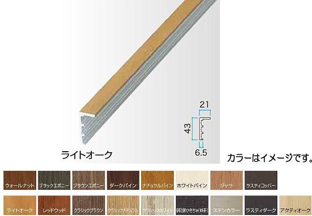 タカショー アルミ格子材取付Lアングル 21×43×4000 アクティーオーク 21×43×L4000