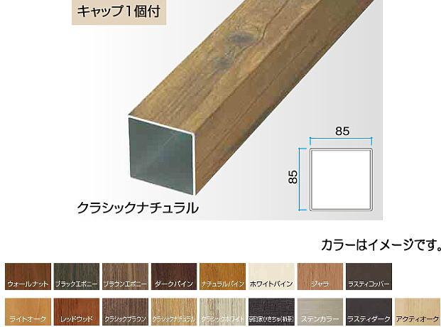 タカショー アルミ角柱 85×85×2400 ラスティーコッパー 85×85×L2400