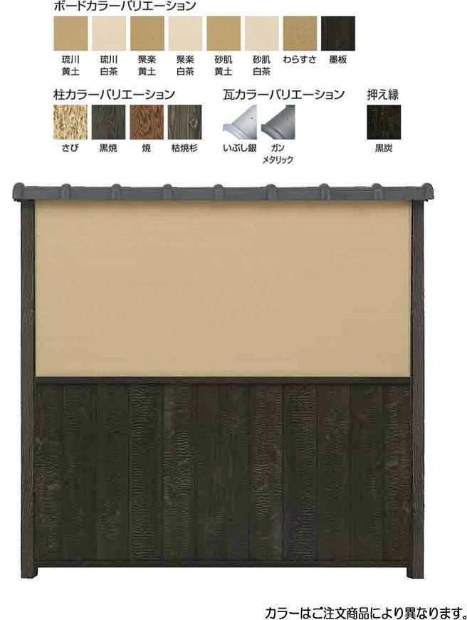 タカショー アートボードフェンス9型60角柱H1800 片面 基本型 墨板