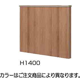 タカショー アートボードウォールH1400 基本型 ブラウンエボニー W1800×H1400mm