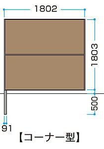 タカショー アートボードユニットフェンス 片面 コーナー型 1型H18 なぐり W1804×H2333