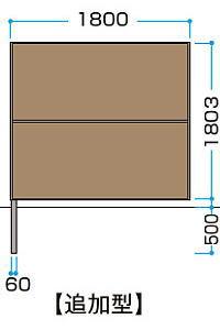 タカショー アートボードユニットフェンス 片面 追加型 1型H18 聚楽白茶 W1800×H2333