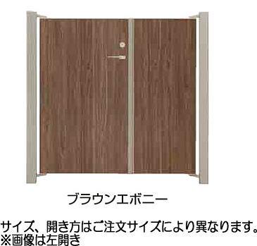 タカショー アートボード門扉 W400+W800×H1400親子 右内開きブラウンエボニー