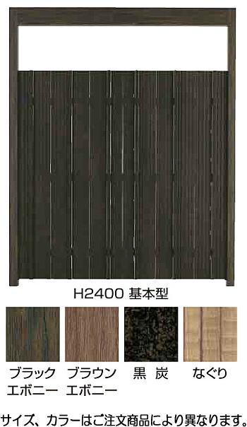 タカショー エバースクリーン 路地塀 H2000 基本型 (フレーム:ブラックエボニー/パネル:なぐり W1950×D75×H2000