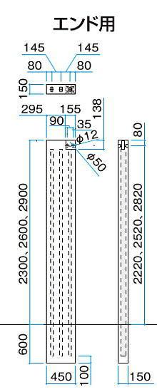 タカショー スタイルウォールウォールエンド用 450×3200×150