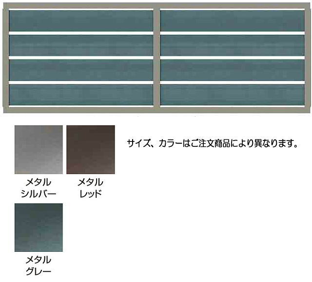 タカショー モクプラボードフェンスe-メタル2006 メタルグリーン