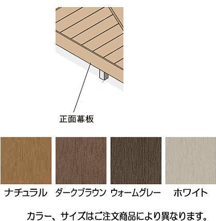 タカショー エコウッド正面幕板1.5間(金具付)ダークブラウン 145X12 145×12×L2626
