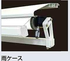 タカショー JBH-107 コントラクトオーニング用雨ケース 間口11000