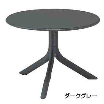 タカショー NAR-LT01DG スプリッツサイドテーブル ダークグレー
