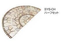 タカショー システムストーン ユニットサークル ハーフセット SYS-CH ※