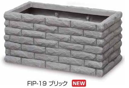 タカショー FRP軽量プランター ブリックプランター FIP-19 ※