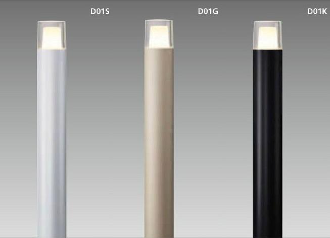 タカショー HFD-W01/D01 スタイルポールライト8型 LED 100V 各色