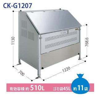 ゴミ集積庫 クリーンキーパー CK-G1207