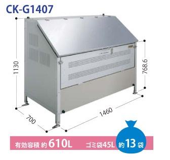 ゴミ集積庫 CK-G1407ゴミ集積庫 クリーンキーパー CK-G1407, 綺麗麗(きらら):81bd5663 --- harrow-unison.org.uk