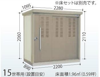 ゴミ集積庫 クリーンキーパー CK-Z2208 結露減少型