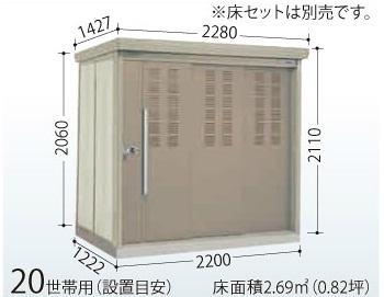 ゴミ集積庫 クリーンキーパー CK-SZ2212 結露減少型