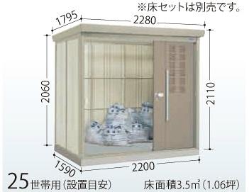 ゴミ集積庫 クリーンキーパー CK-S2215 標準型