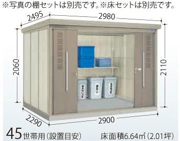 ゴミ集積庫 CK-2922 クリーンキーパー ゴミ集積庫 標準型 CK-2922 標準型, ルチアーノジェラート:cab99082 --- harrow-unison.org.uk