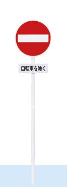 【帝金 Teikin】 バリカー マイサイン 固定式 1700A-M-0
