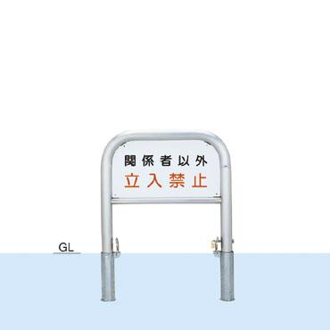 【帝金 Teikin】 バリカー サインタイプ S82-PK4 脱着式カギ付