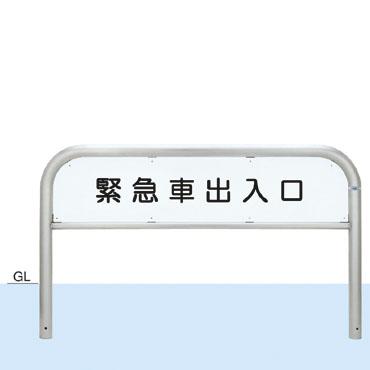 【帝金 Teikin】 バリカー サインタイプ S82A4-15 固定式