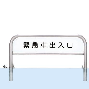 【帝金 Teikin】 バリカー サインタイプ S82P4-15 脱着式フタ付
