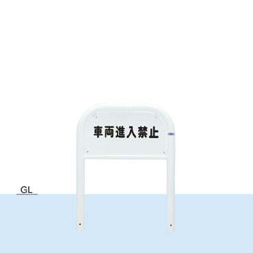 【帝金 Teikin】 バリカー サインタイプ 82-A4 固定式