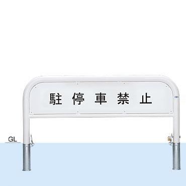 【帝金 Teikin】 バリカー サインタイプ 82PK4-15 脱着式カギ付