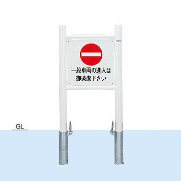 【帝金 Teikin】 バリカー サインタイプ 82-P7 脱着式フタ付