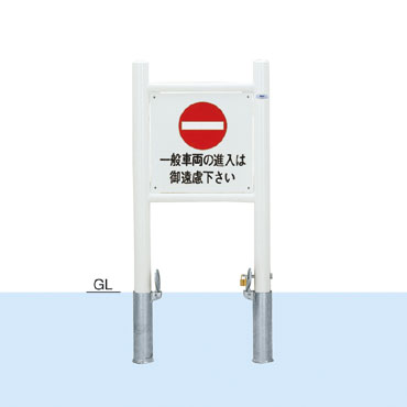 【帝金 Teikin】 バリカー サインタイプ 82-PK7 脱着式カギ付
