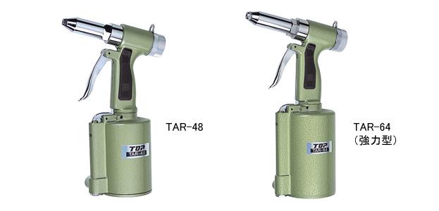 TOP トップ工業 TAR-48 エアーリベッター