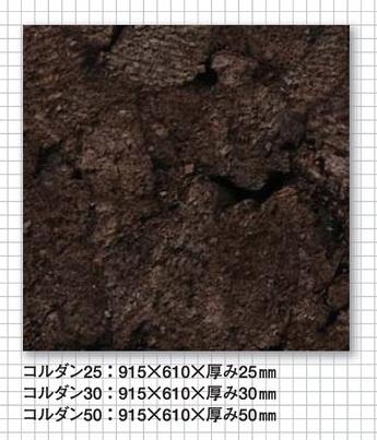 東亜コルク topacork [コルダン] 炭化コルク (610×915×T 25mm) コルダン25 12枚 メーカー直送品