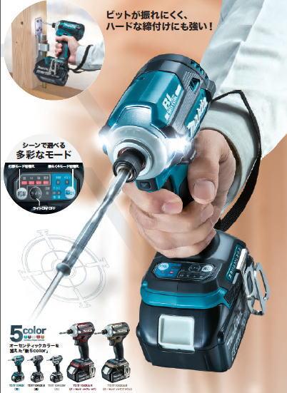 セール特価 マキタ 充電式インパクトドライバ TD171DRGXAR(オーセンティックレッド) 18V 6.0Ah バッテリー×2個、充電器、ケース付:家づくりと工具のお店 家ファン!-DIY・工具