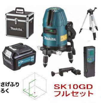 マキタ SK10GD グリーンレーザー 三脚、受光器、アルミケース、バッテリアダプタ付 レーザー墨出し器