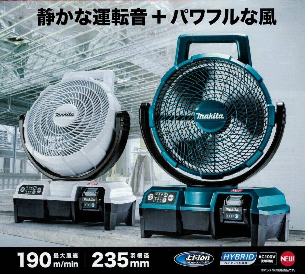 マキタ 充電式ファン CF001GZ(本体のみ) 青 40V 首振りタイプ バッテリー、充電器は別売 扇風機 makita